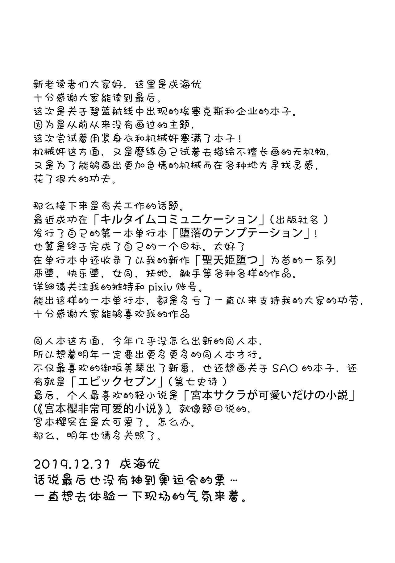 Jiyuu no Tsubasa wa Kairaku ni Ochiru 20