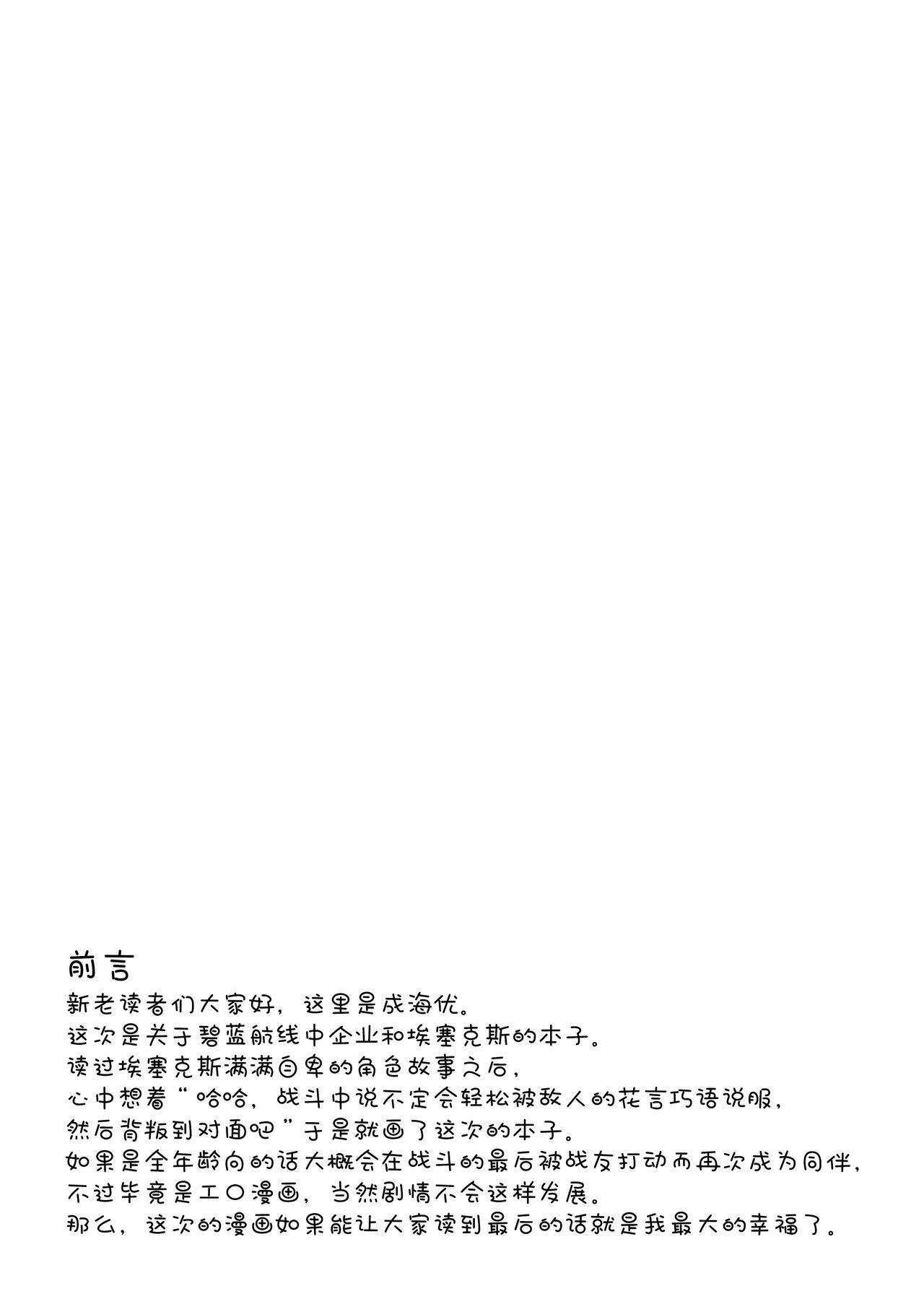 Jiyuu no Tsubasa wa Kairaku ni Ochiru 3