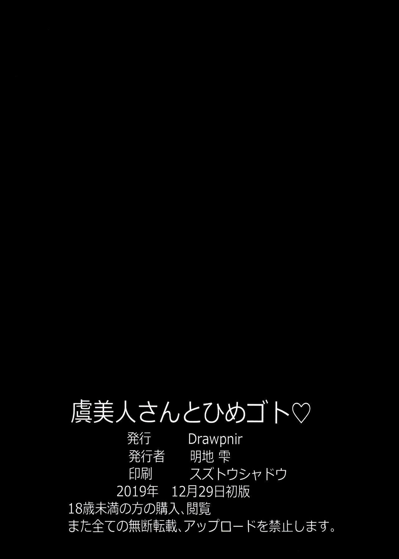 Gubijin-san to Himegoto 16