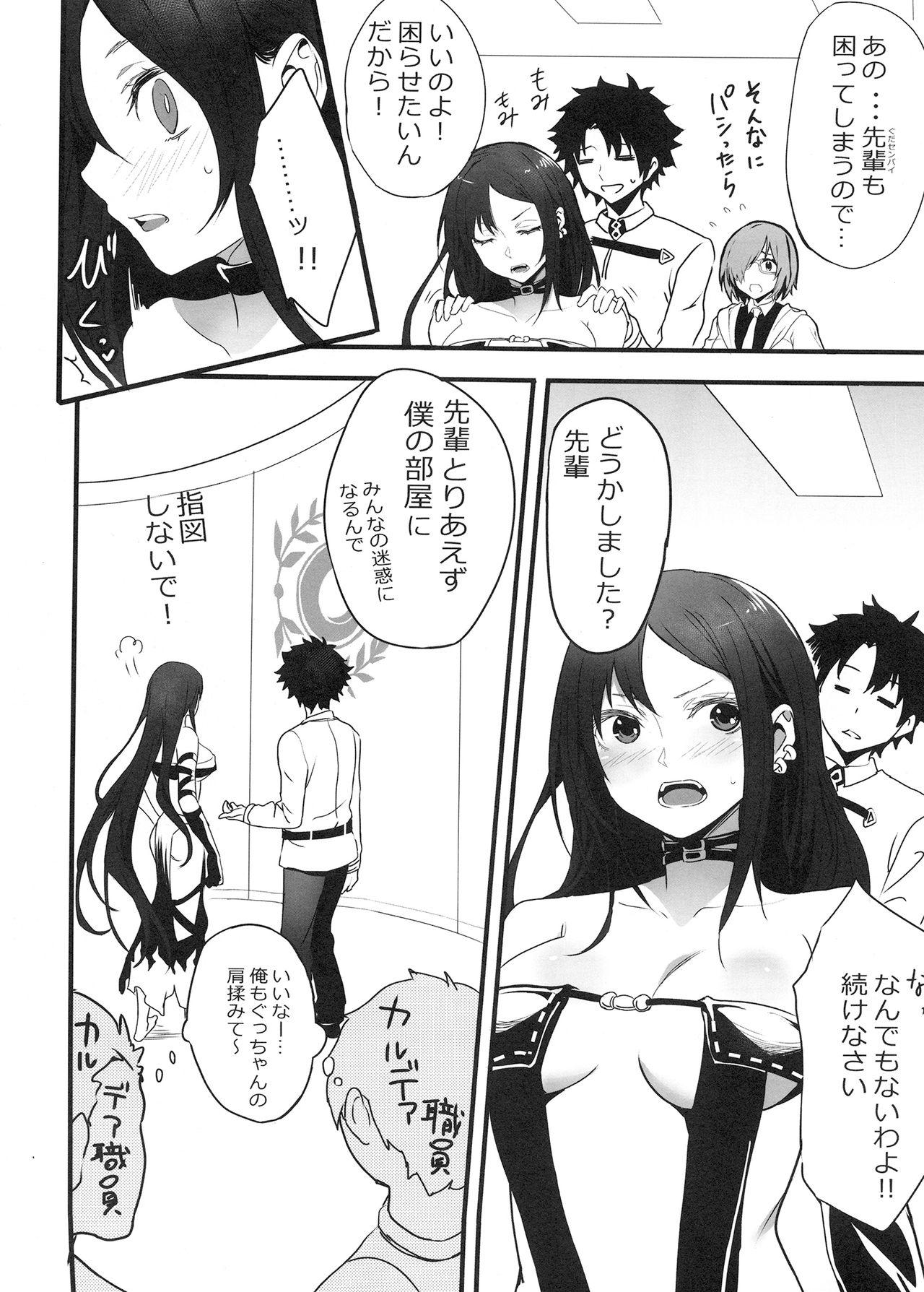 Gubijin-san to Himegoto 2