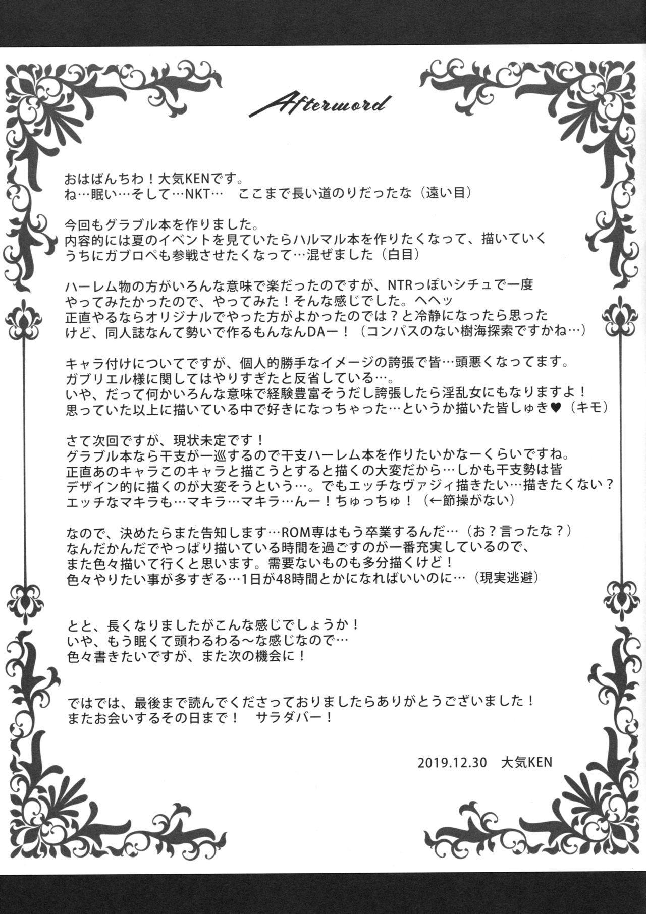 Tenshi to Shito no Himitsu na Vacances 19
