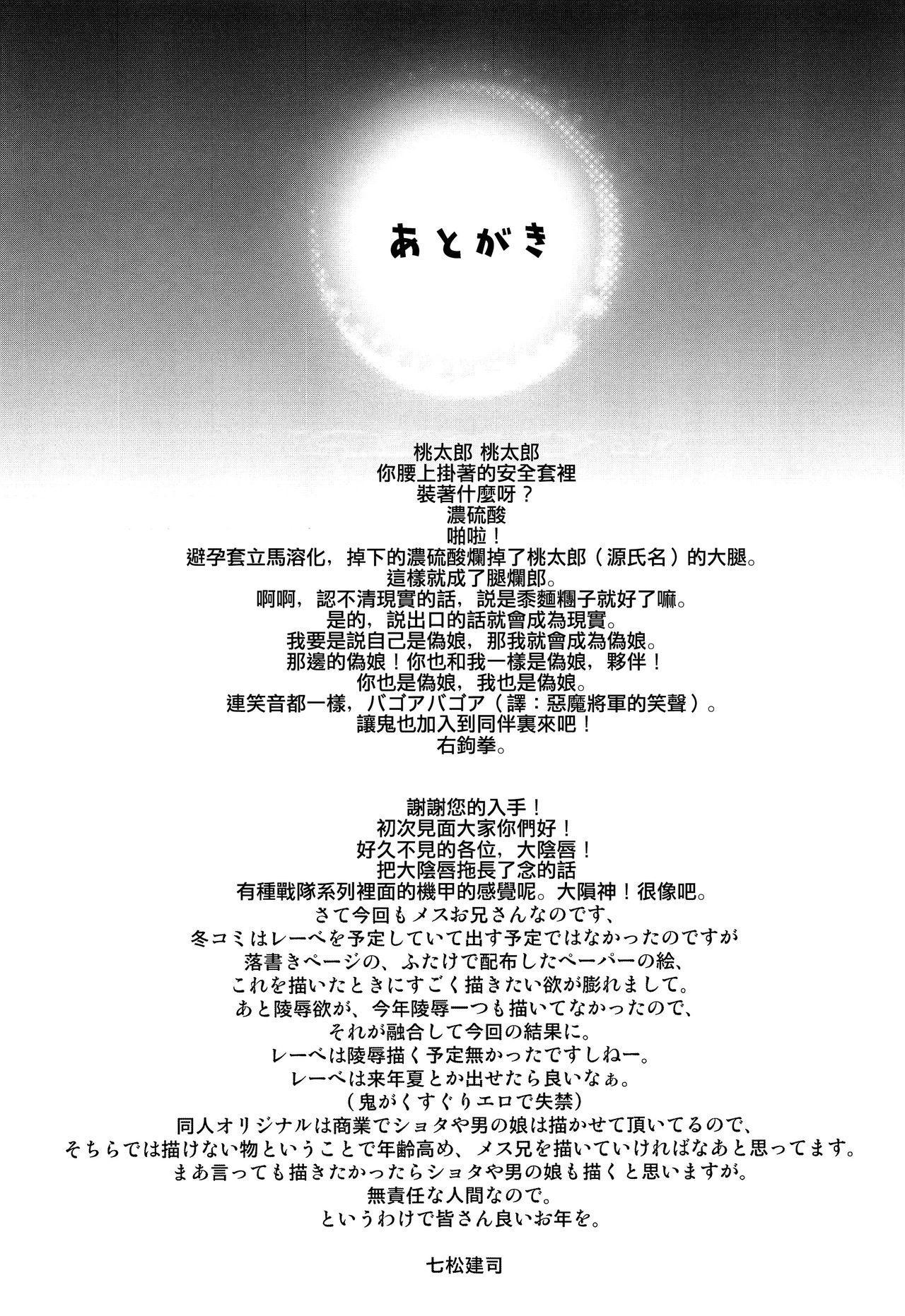 Chiisai Chinpo de Onii-chan Men shite Suimasendeshita 21