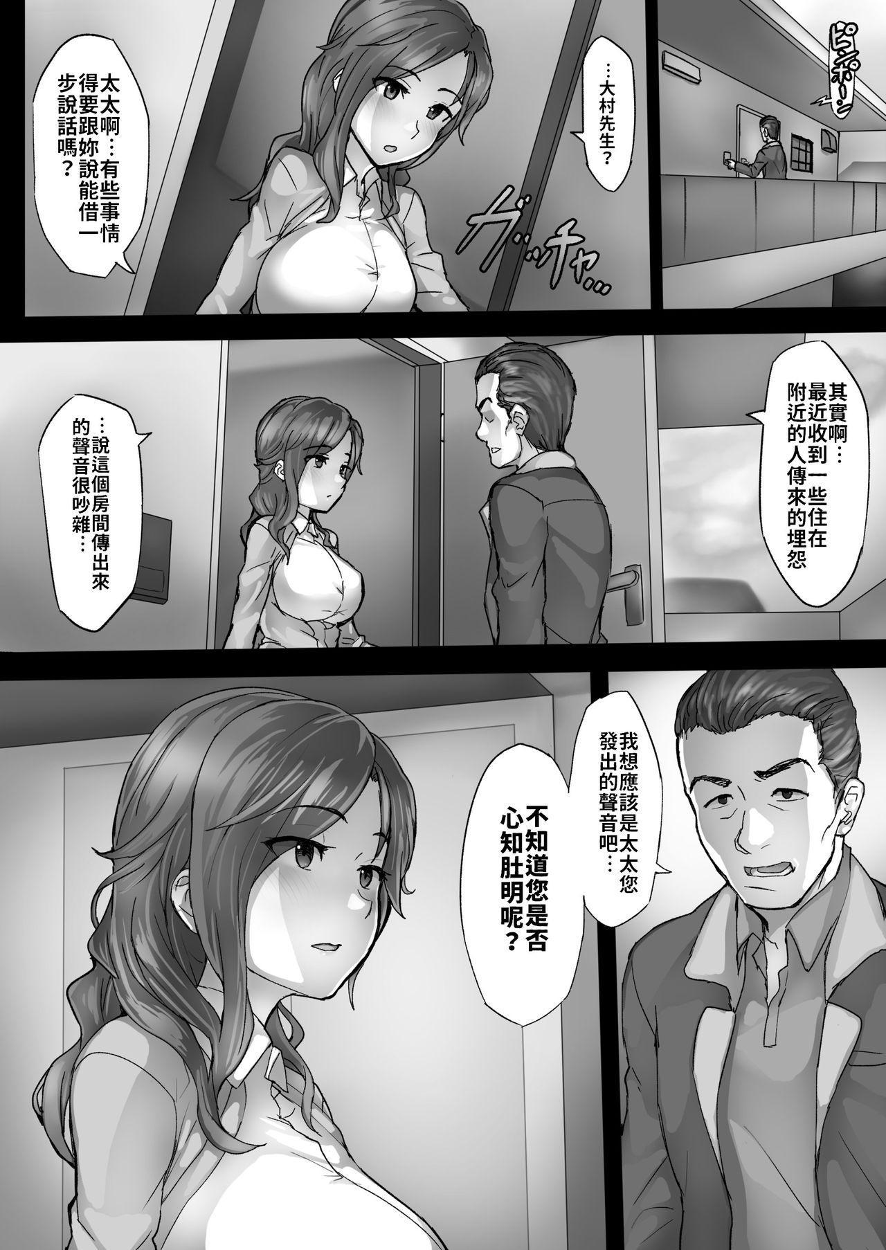 Hitozuma Miki no Souon Jijou 3