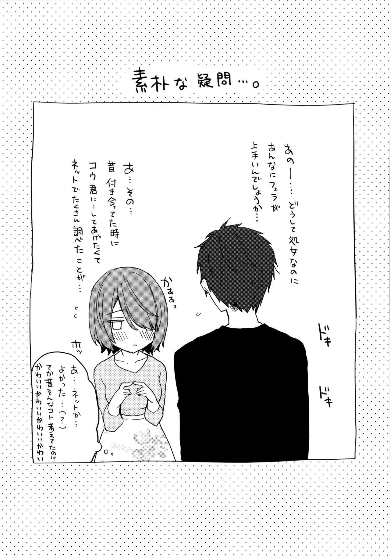 Otonashikatta Motokano ga Ecchi ni Sekkyokutekisugiru. 22