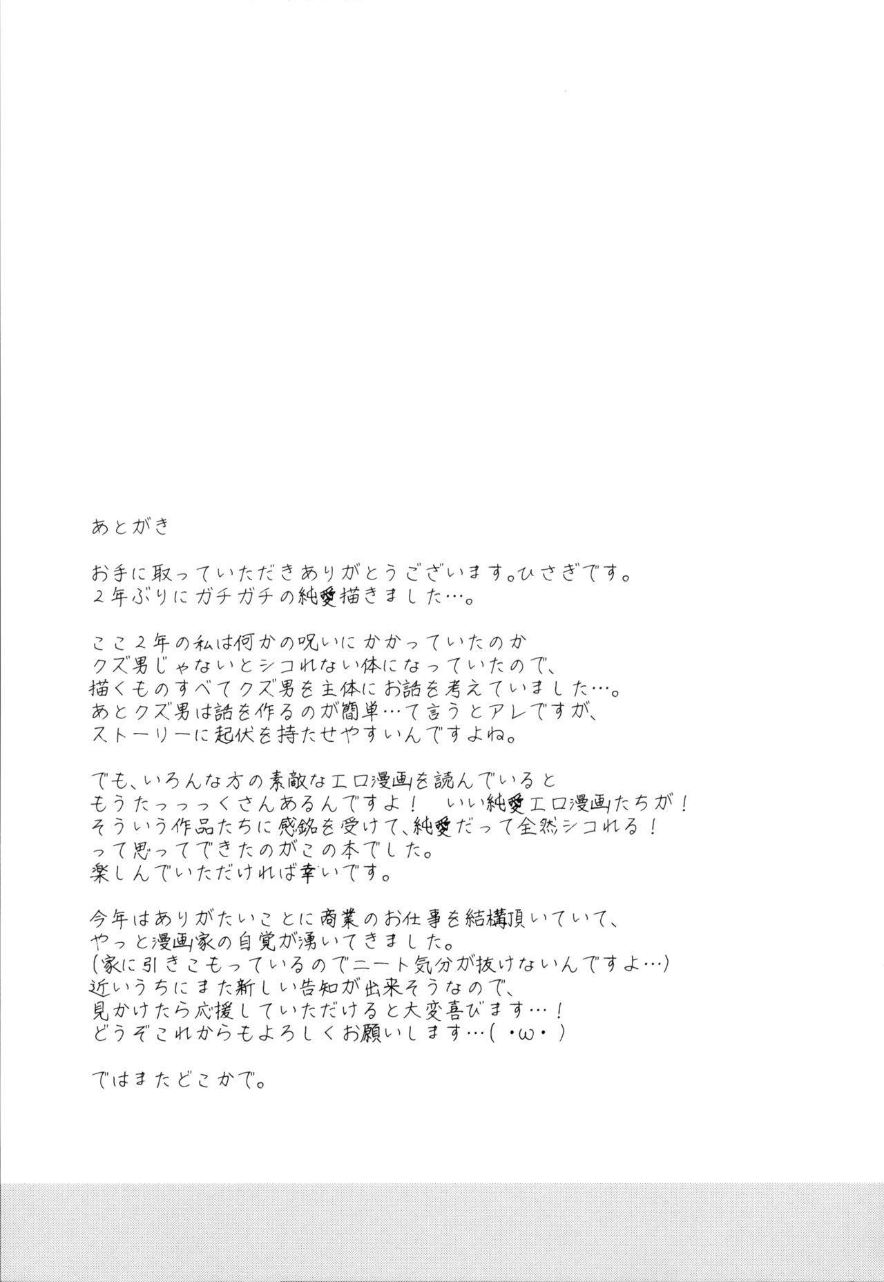 Otonashikatta Motokano ga Ecchi ni Sekkyokutekisugiru. 23