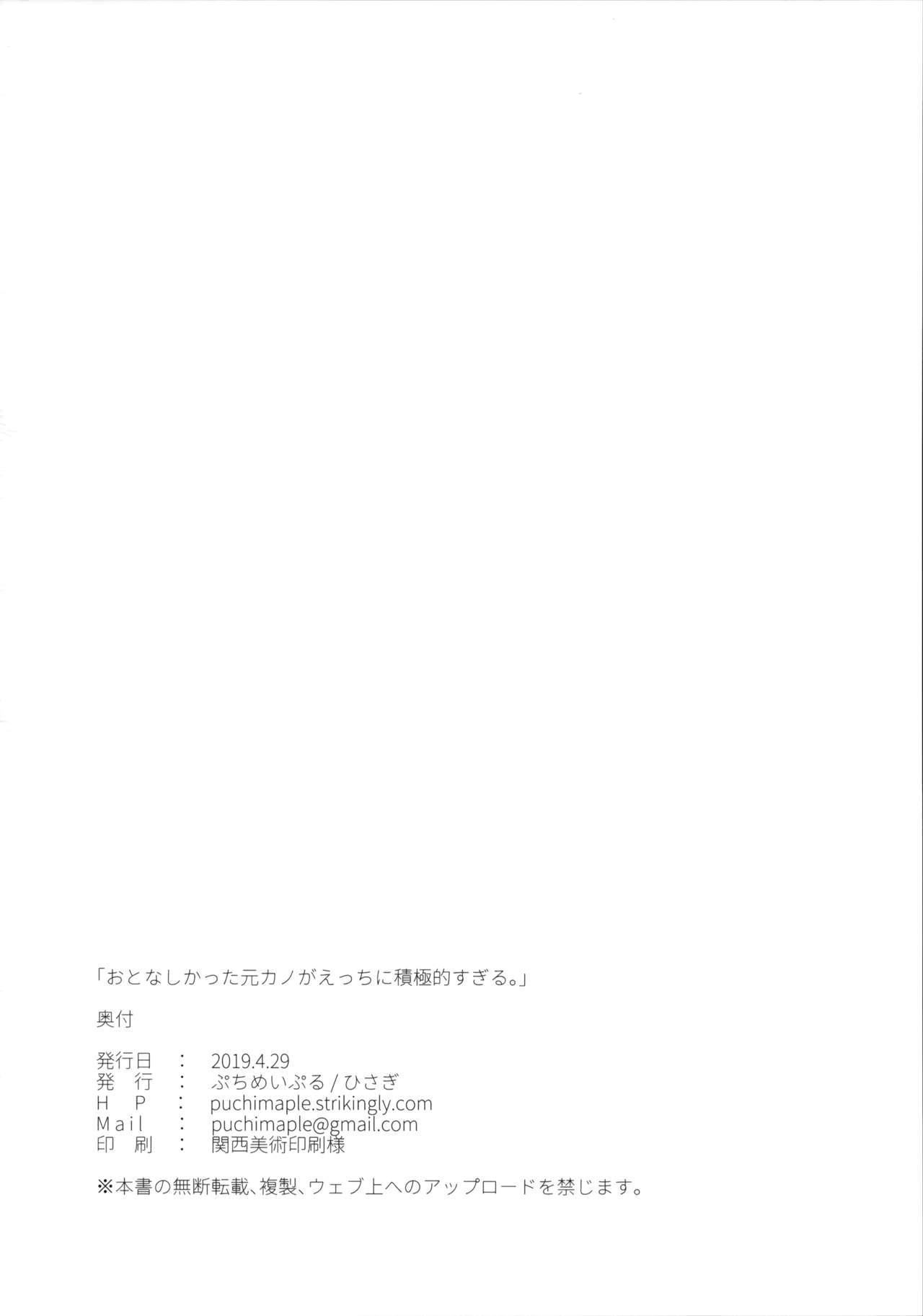 Otonashikatta Motokano ga Ecchi ni Sekkyokutekisugiru. 24