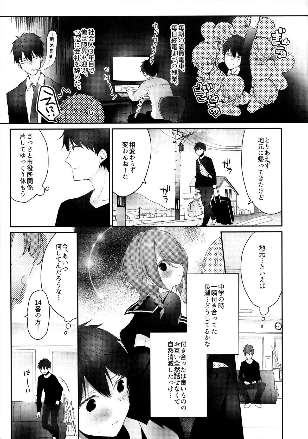 Otonashikatta Motokano ga Ecchi ni Sekkyokutekisugiru. 3