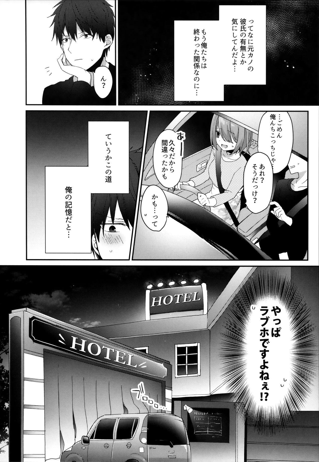 Otonashikatta Motokano ga Ecchi ni Sekkyokutekisugiru. 6