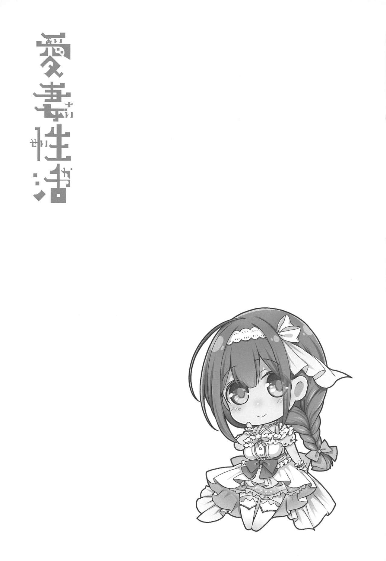 Aisai Seikatsu 31