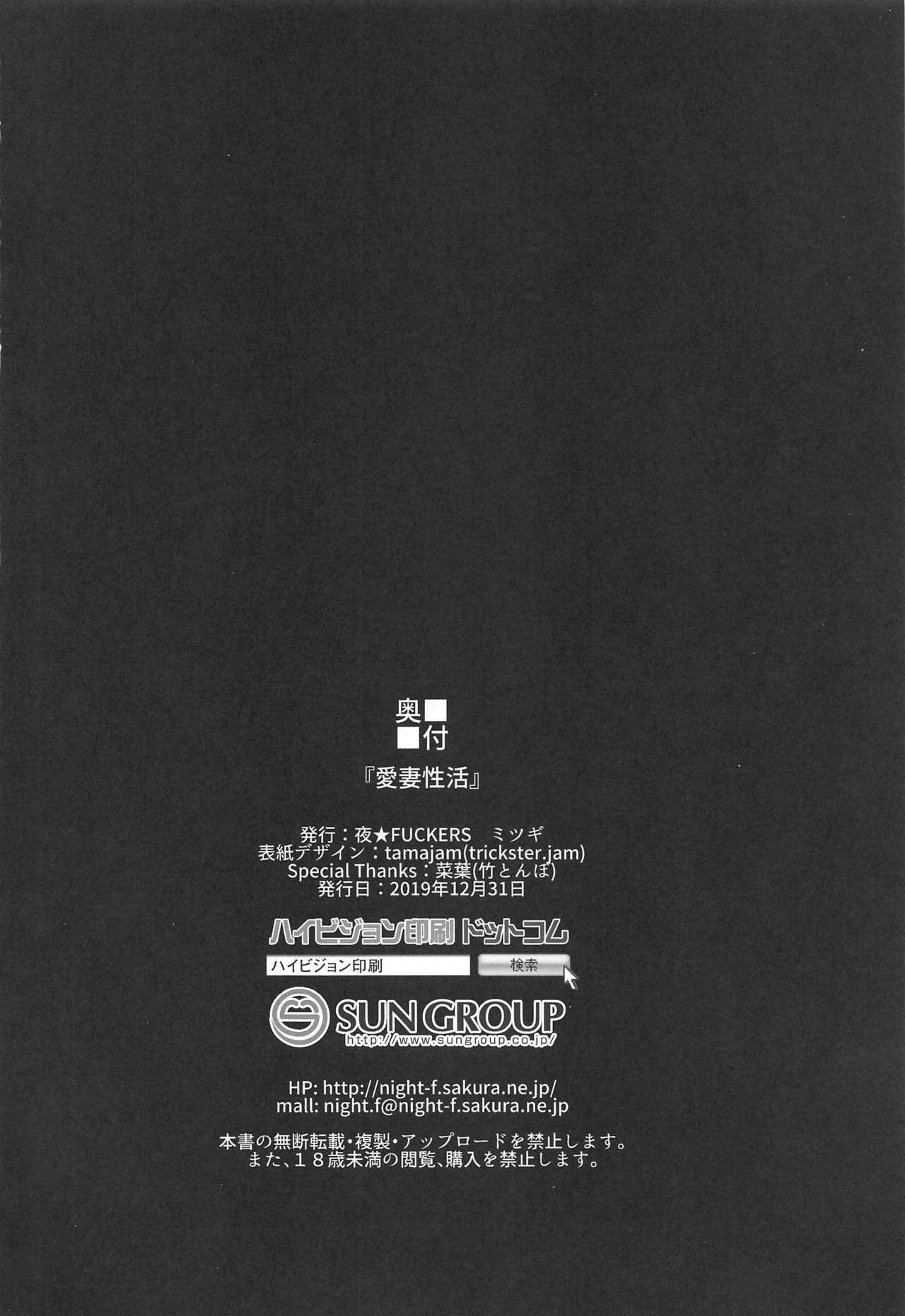 Aisai Seikatsu 32