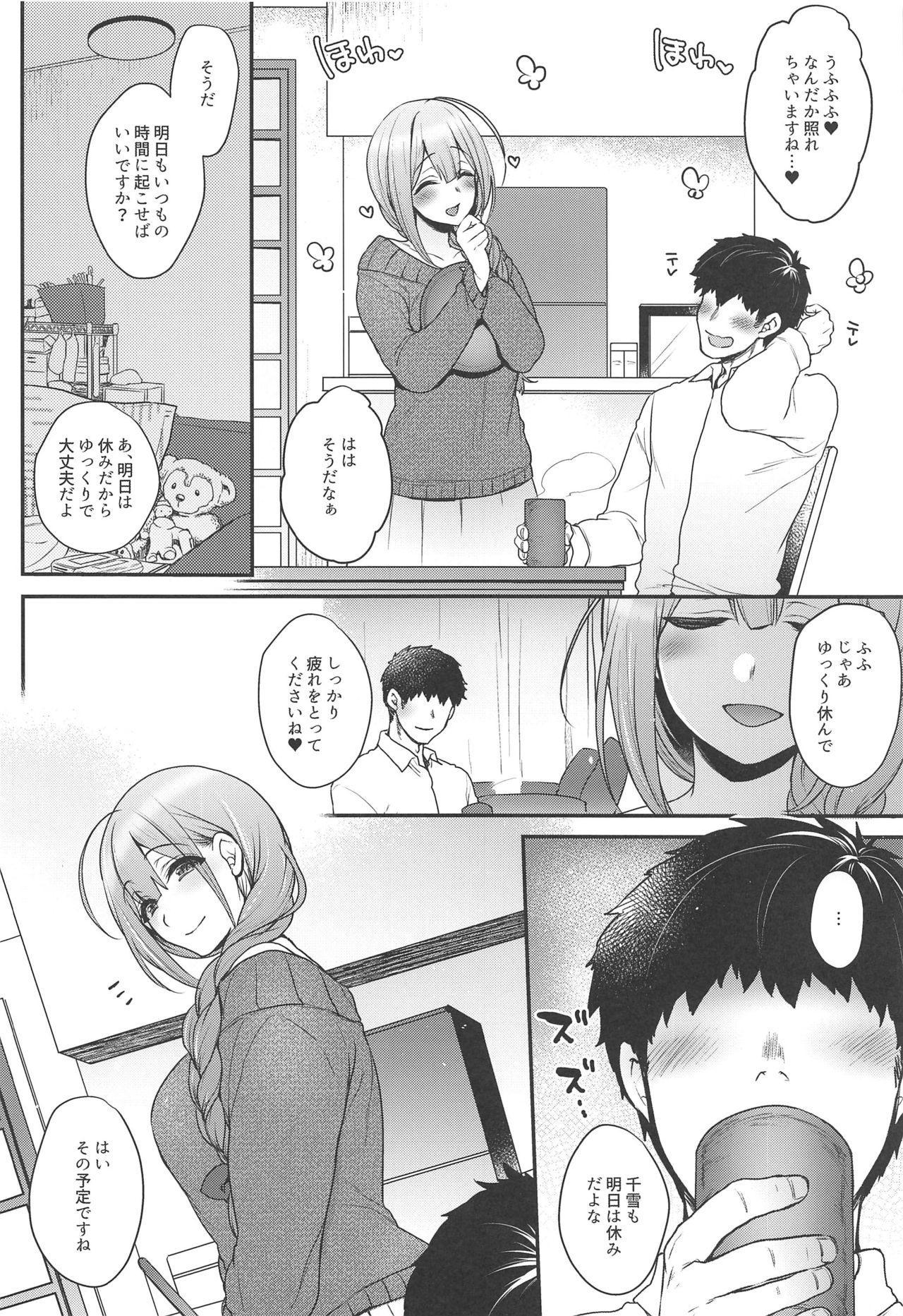 Aisai Seikatsu 6