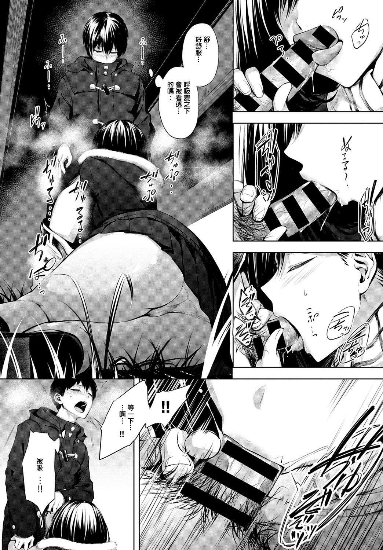 Houkago, Hashi no Shita de, 12