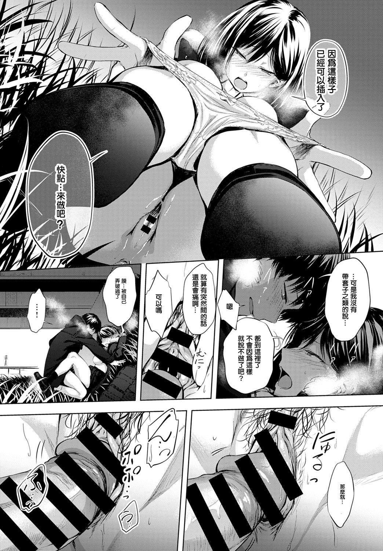 Houkago, Hashi no Shita de, 15