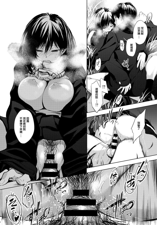 Houkago, Hashi no Shita de, 20