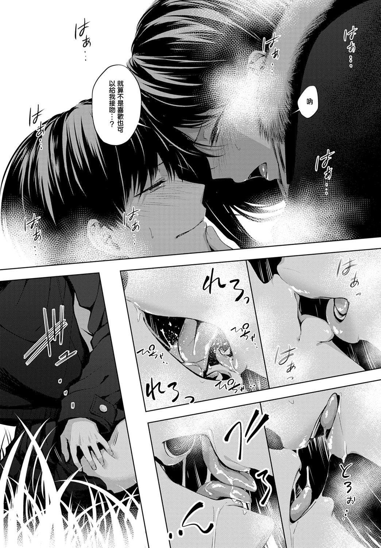 Houkago, Hashi no Shita de, 22