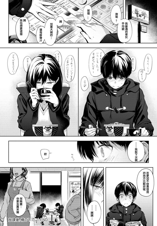 Houkago, Hashi no Shita de, 26