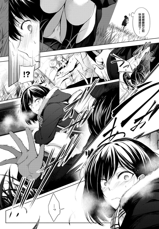 Houkago, Hashi no Shita de, 4