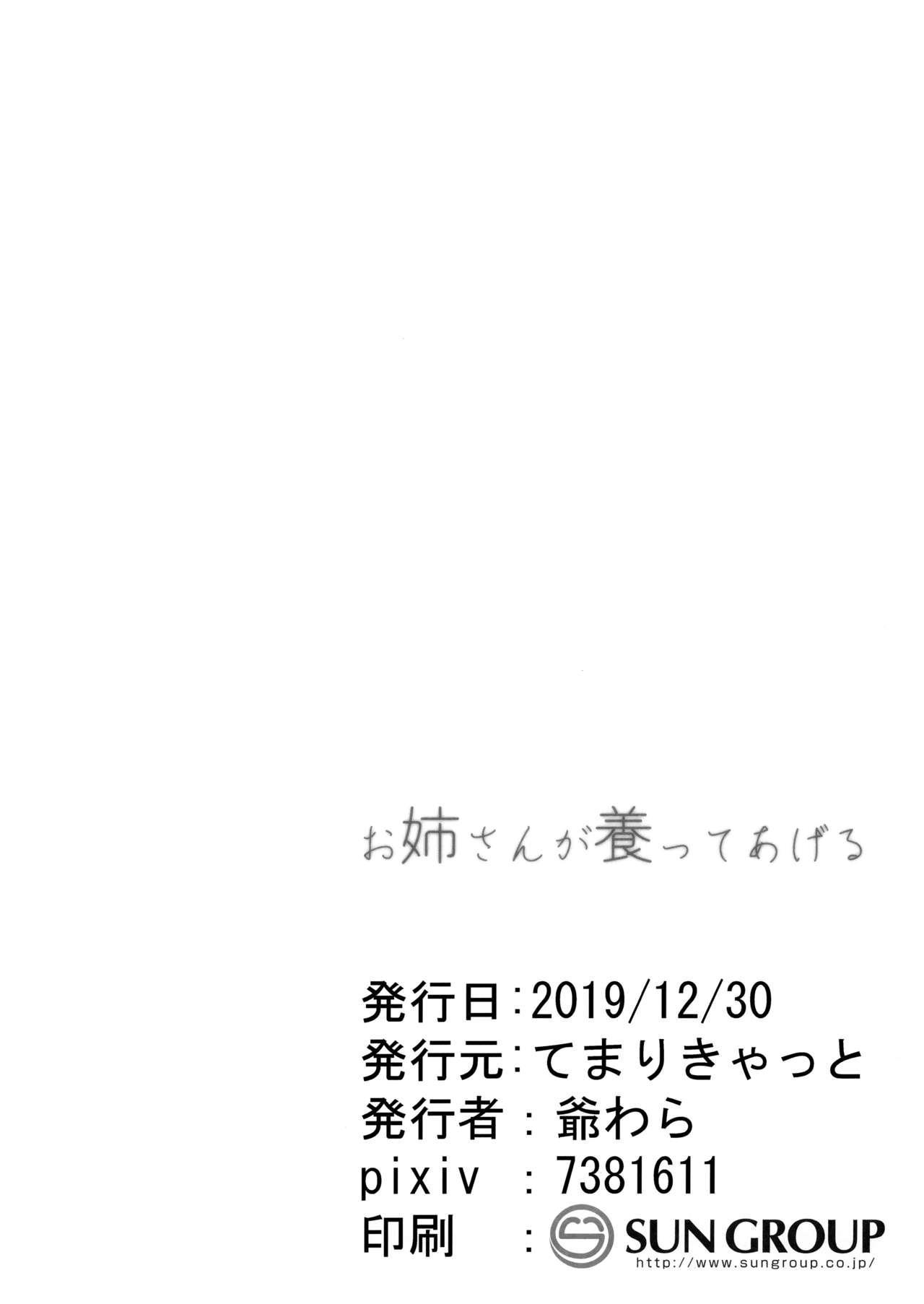 Onee-san ga Yashinatte ageru 23