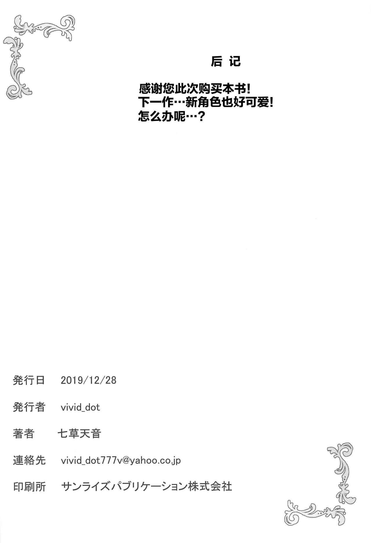 Onee-chan to Yuri ni Mezameru Hon 17
