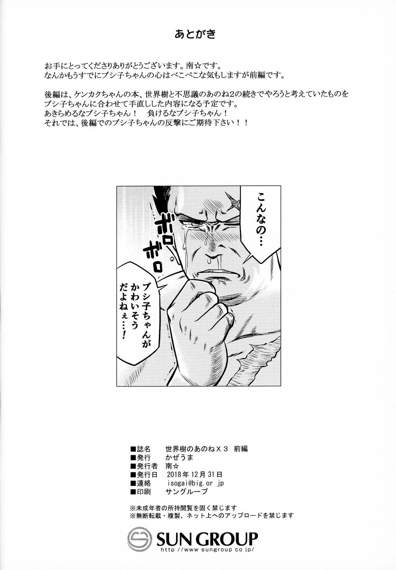 Sekaiju no Anone X3 Zenpen + Kouhen 28