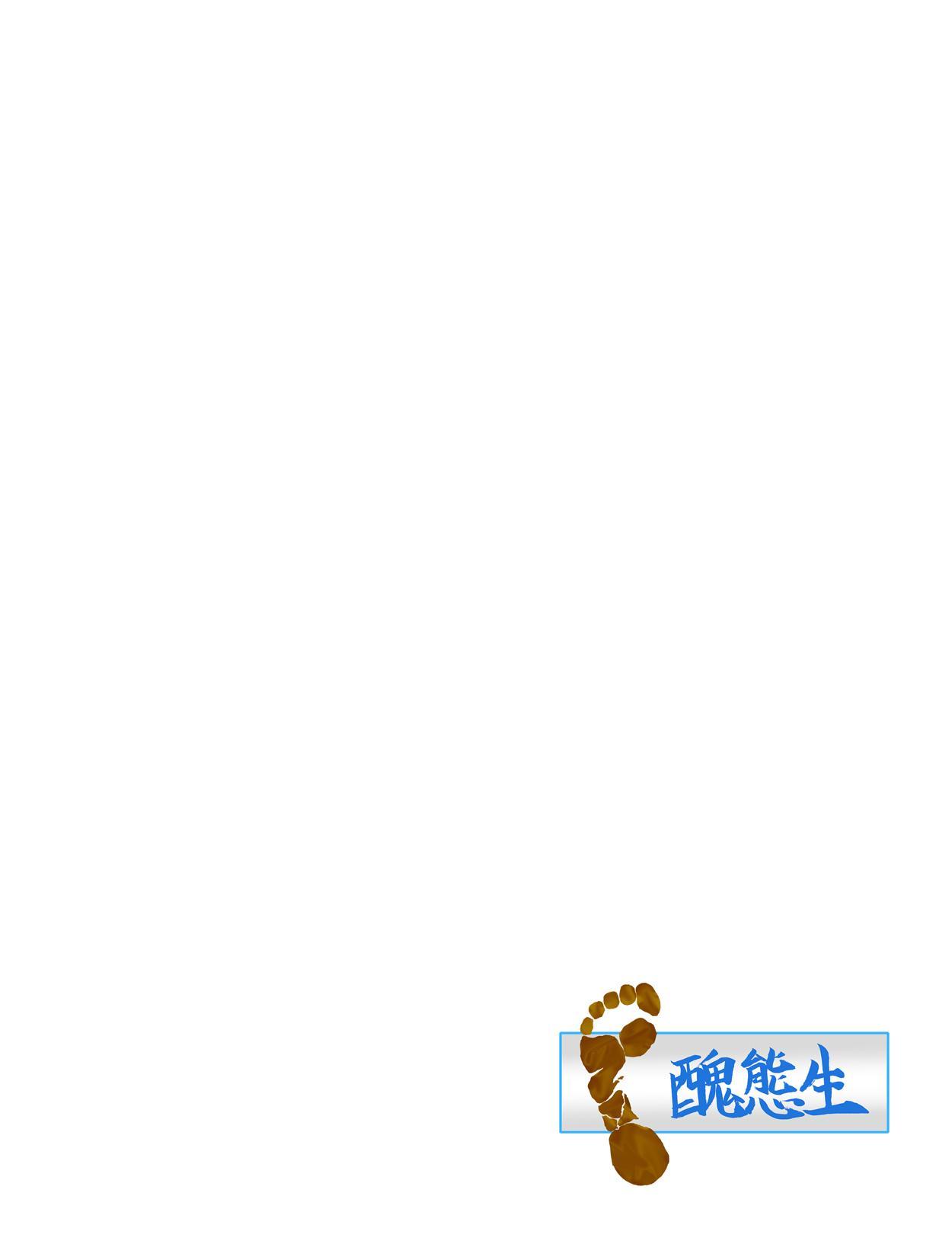 Coach Watashi no Unko Tabetekudasai! | Coach, Please Eat My Poop! 22