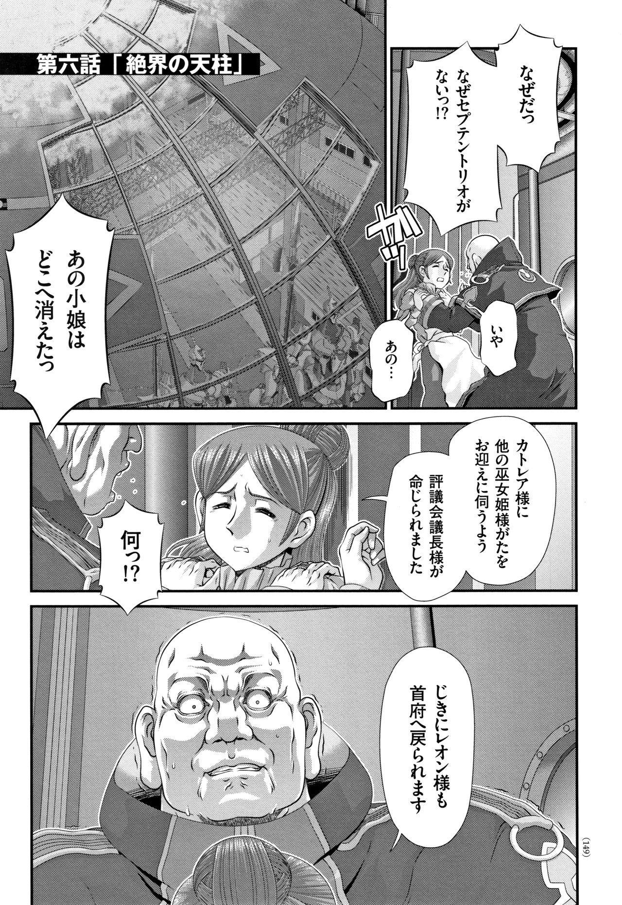 Shinki Strayer 149