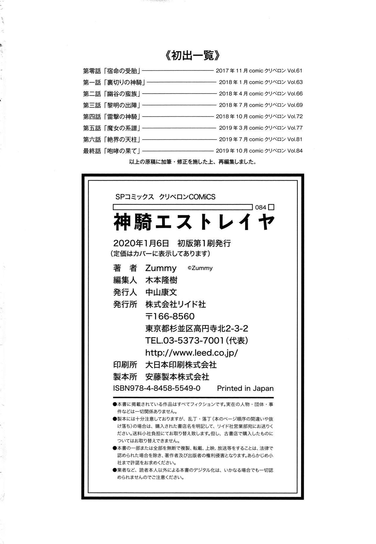 Shinki Strayer 198