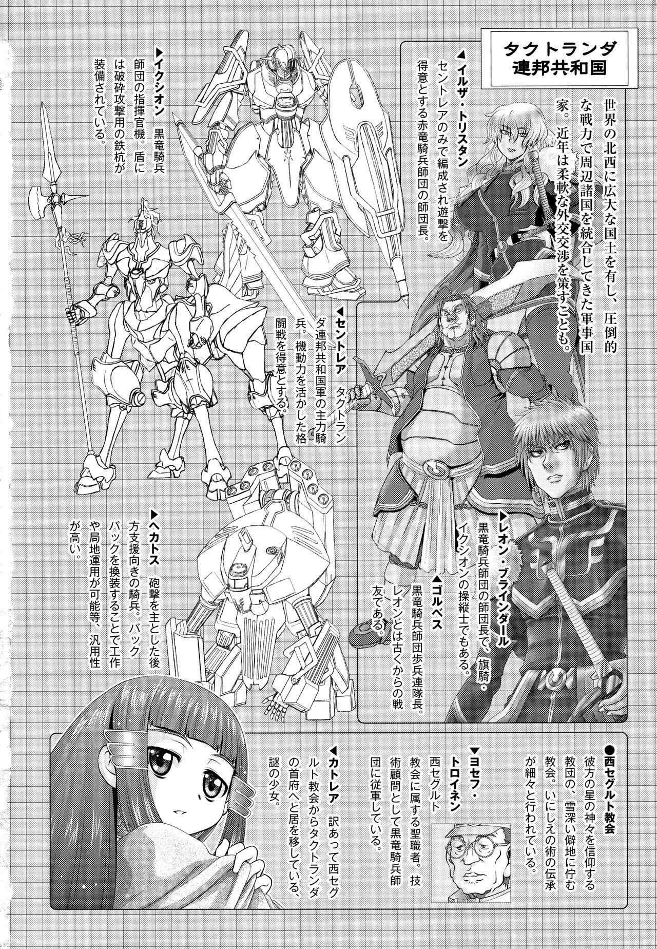 Shinki Strayer 6