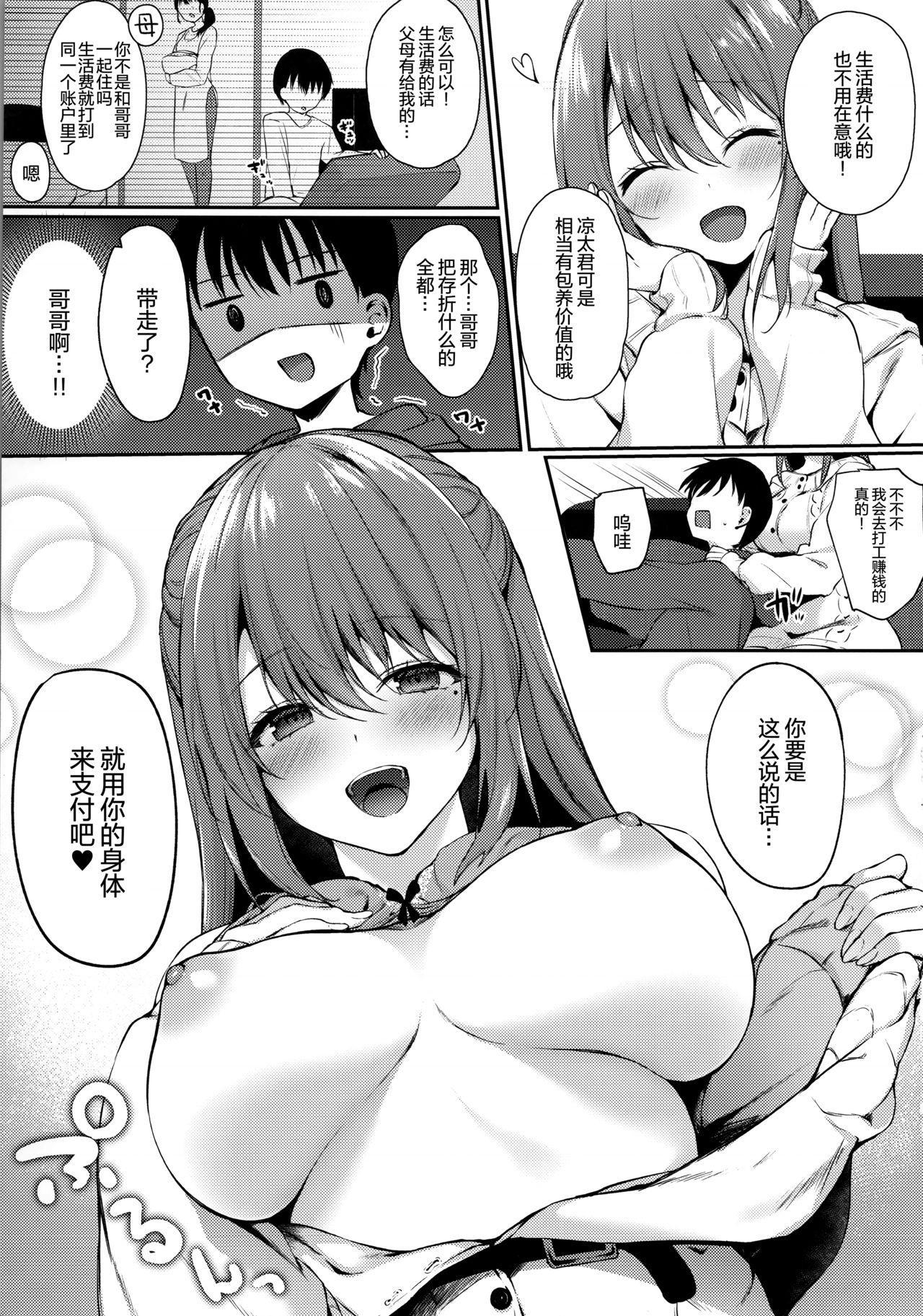 Onee-san ga Yashinatte ageru 5