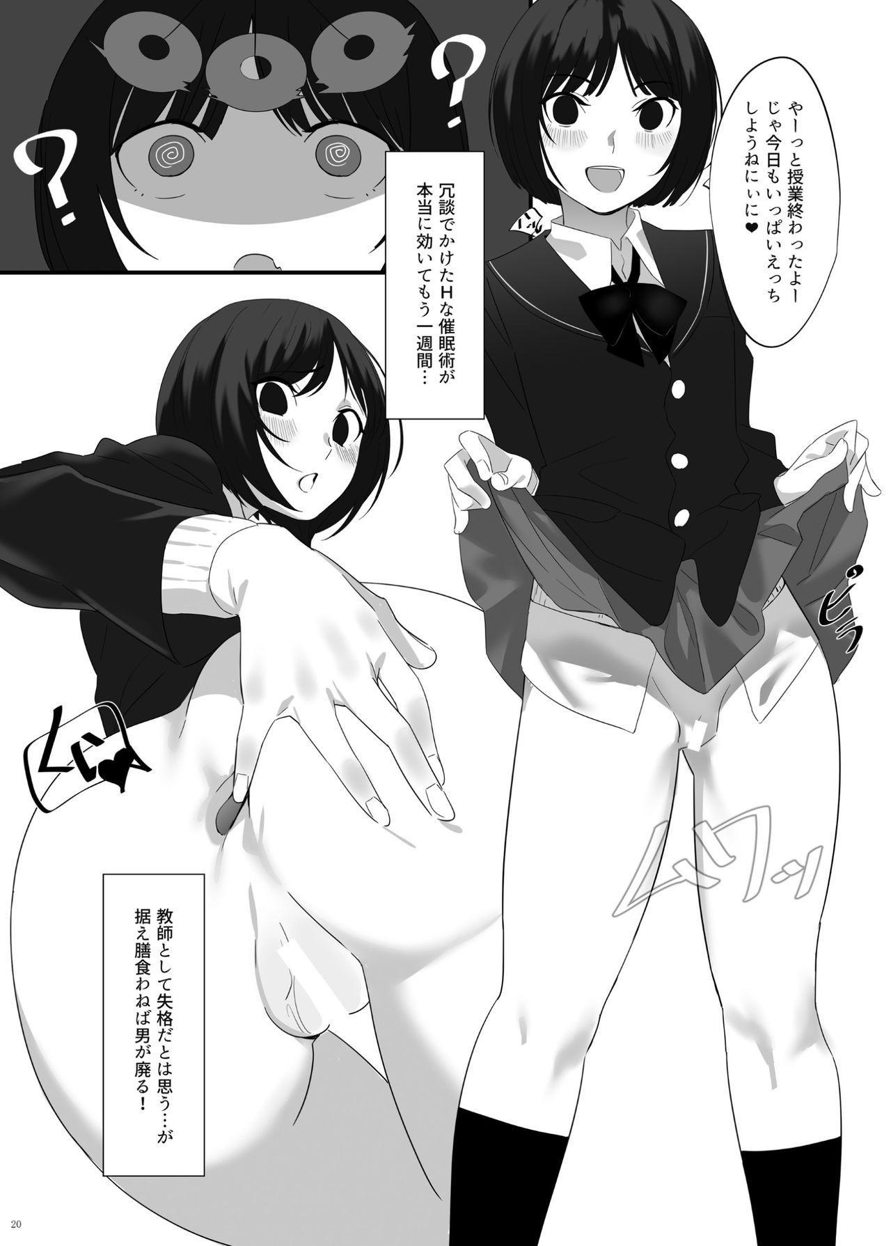 Heisei Saimin 19