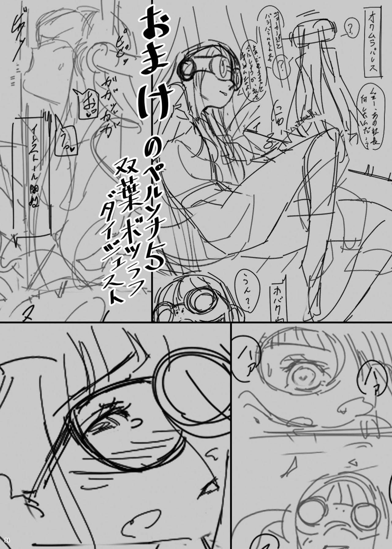 Heisei Saimin 23