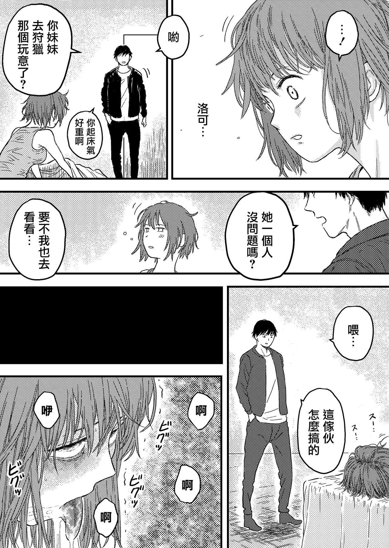 TENTACLE DAY 2BAD 【Saikyou Shokushu ni Yoru Saiaku no Seme ni Modae Kuruu Shoujo no Akumu】 17