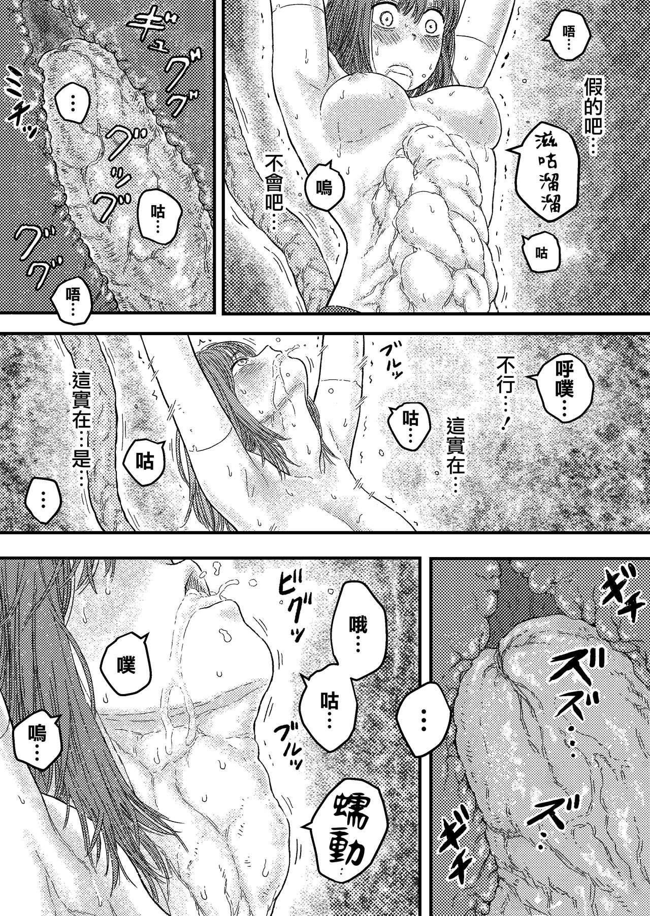 TENTACLE DAY 2BAD 【Saikyou Shokushu ni Yoru Saiaku no Seme ni Modae Kuruu Shoujo no Akumu】 21