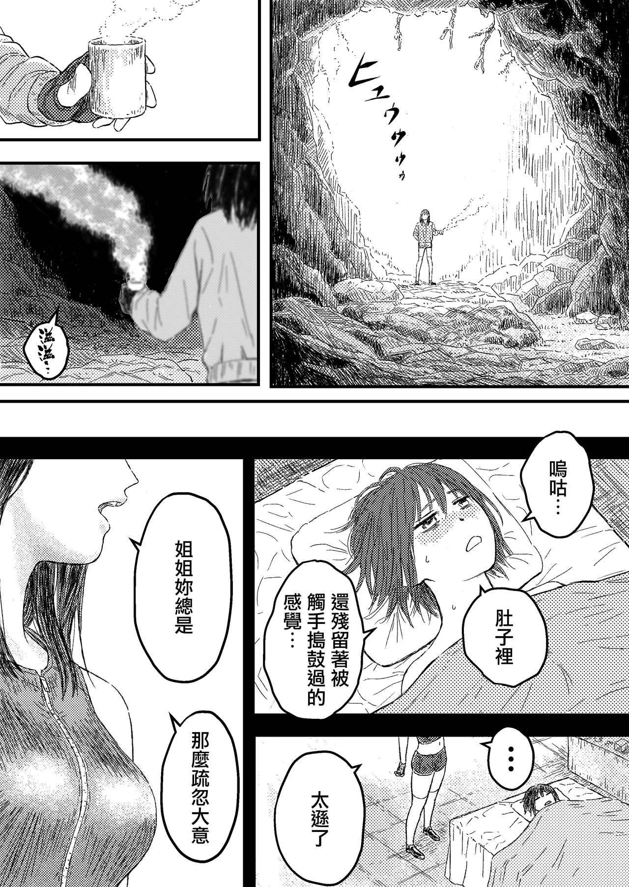 TENTACLE DAY 2BAD 【Saikyou Shokushu ni Yoru Saiaku no Seme ni Modae Kuruu Shoujo no Akumu】 2