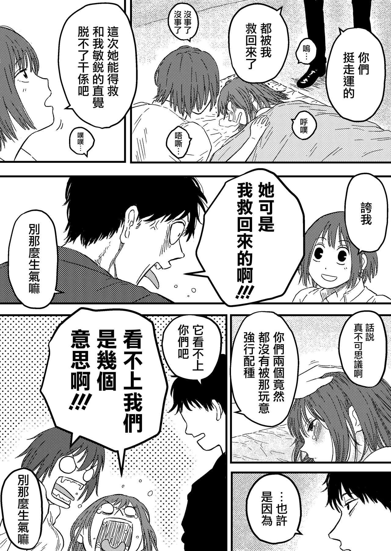 TENTACLE DAY 2BAD 【Saikyou Shokushu ni Yoru Saiaku no Seme ni Modae Kuruu Shoujo no Akumu】 30