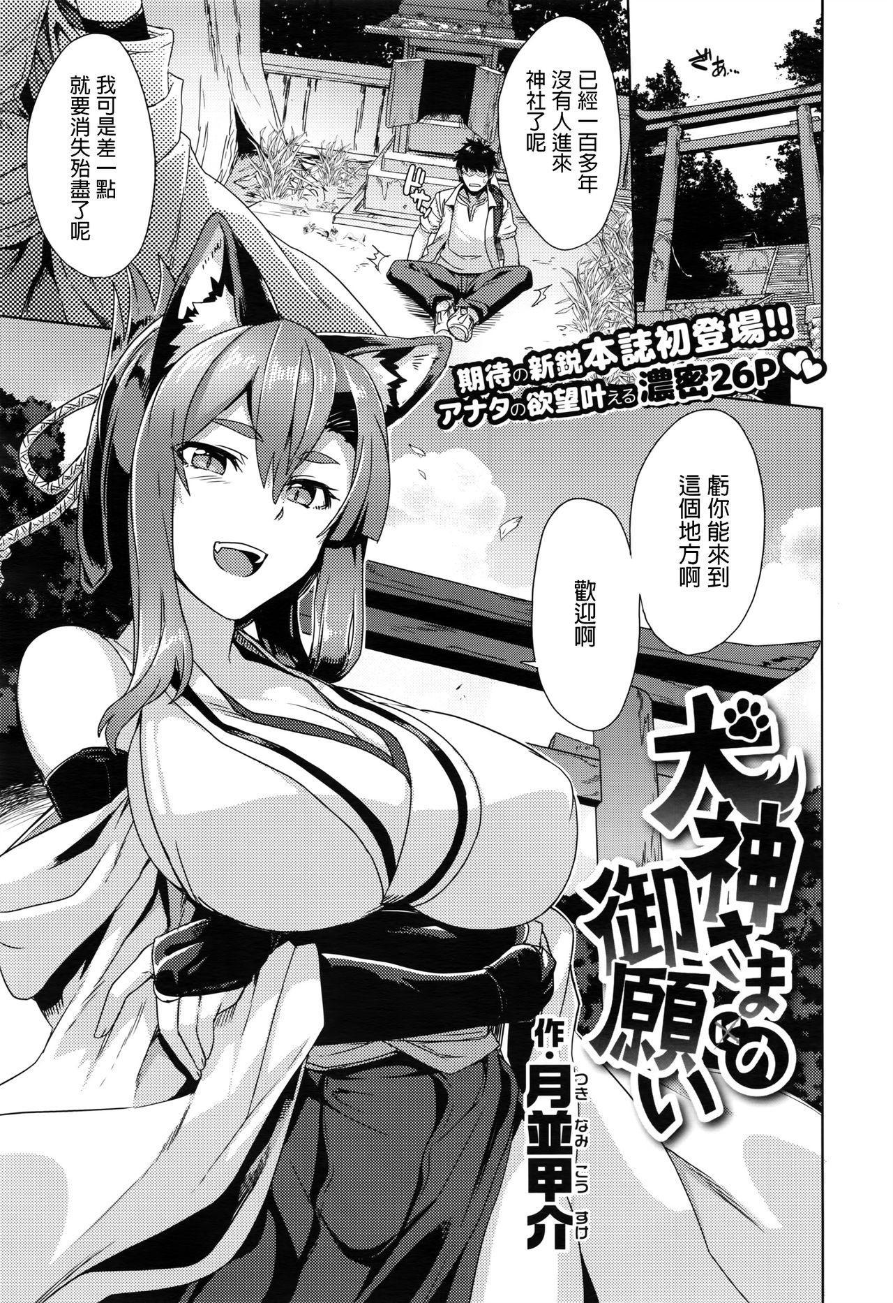 Inugami-sama no Onegai 0