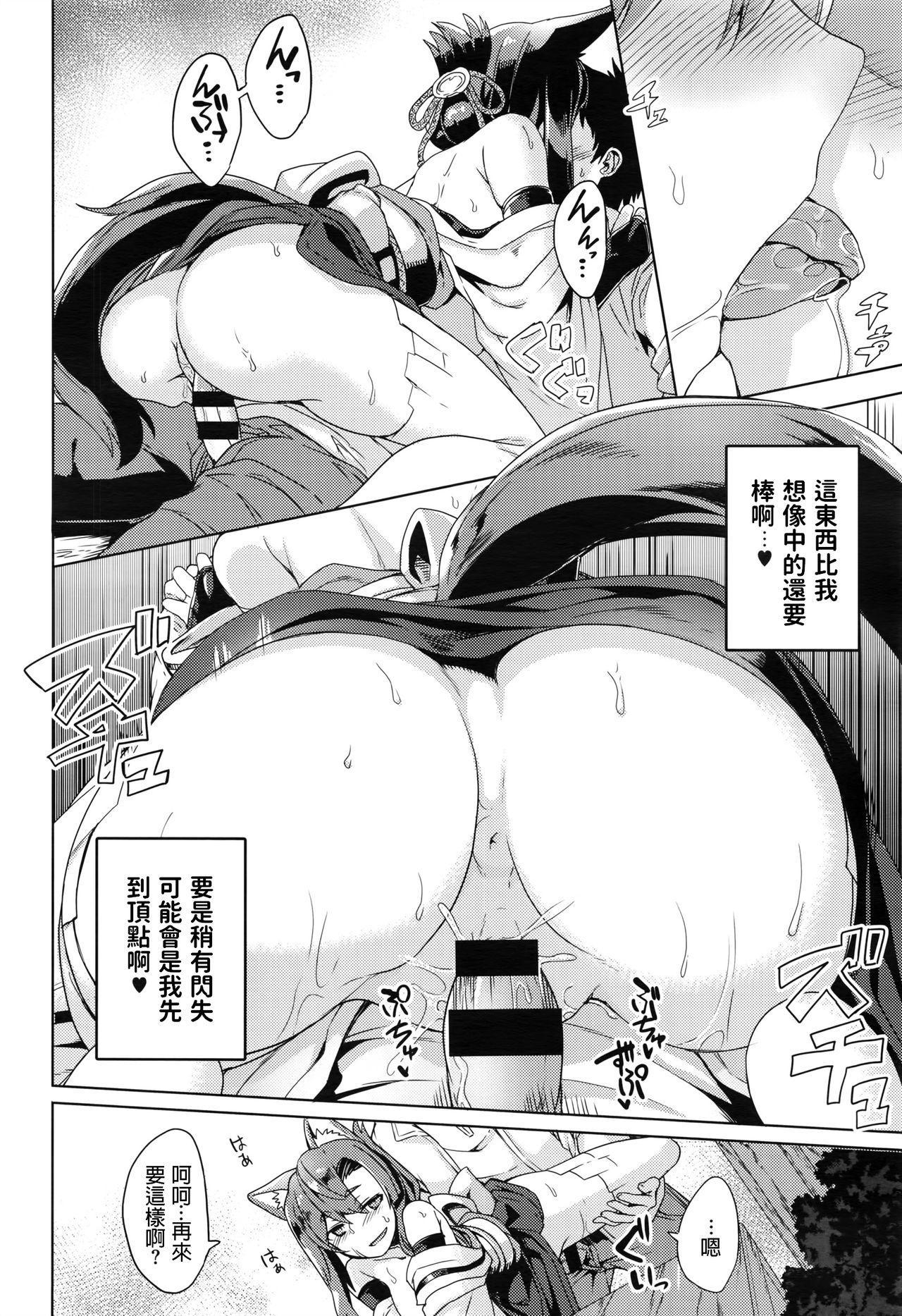Inugami-sama no Onegai 17