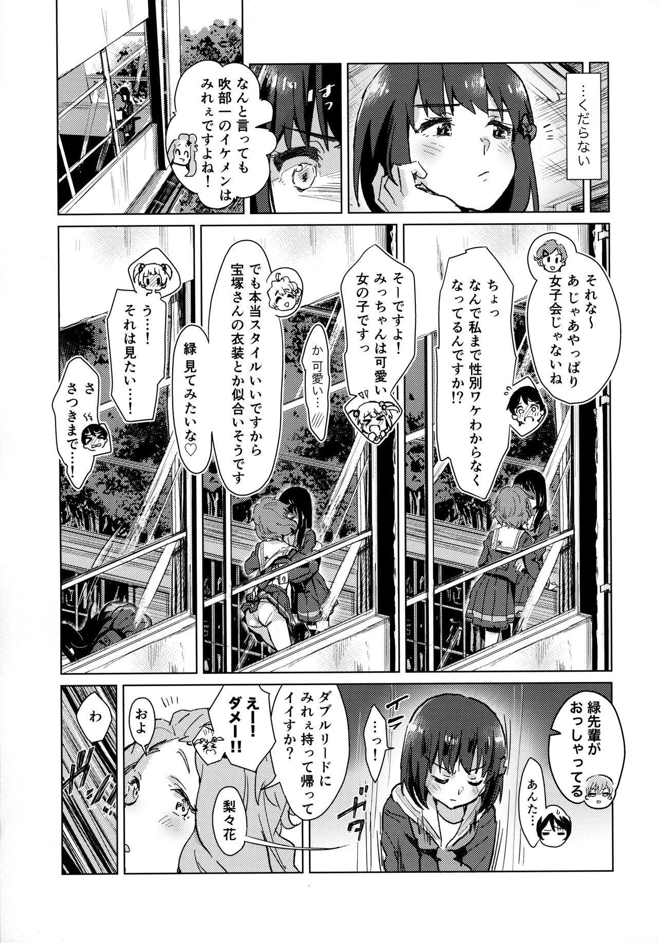 Hisaishi Kanade no Bousou - The Rampage of Kanade Hisaishi 11