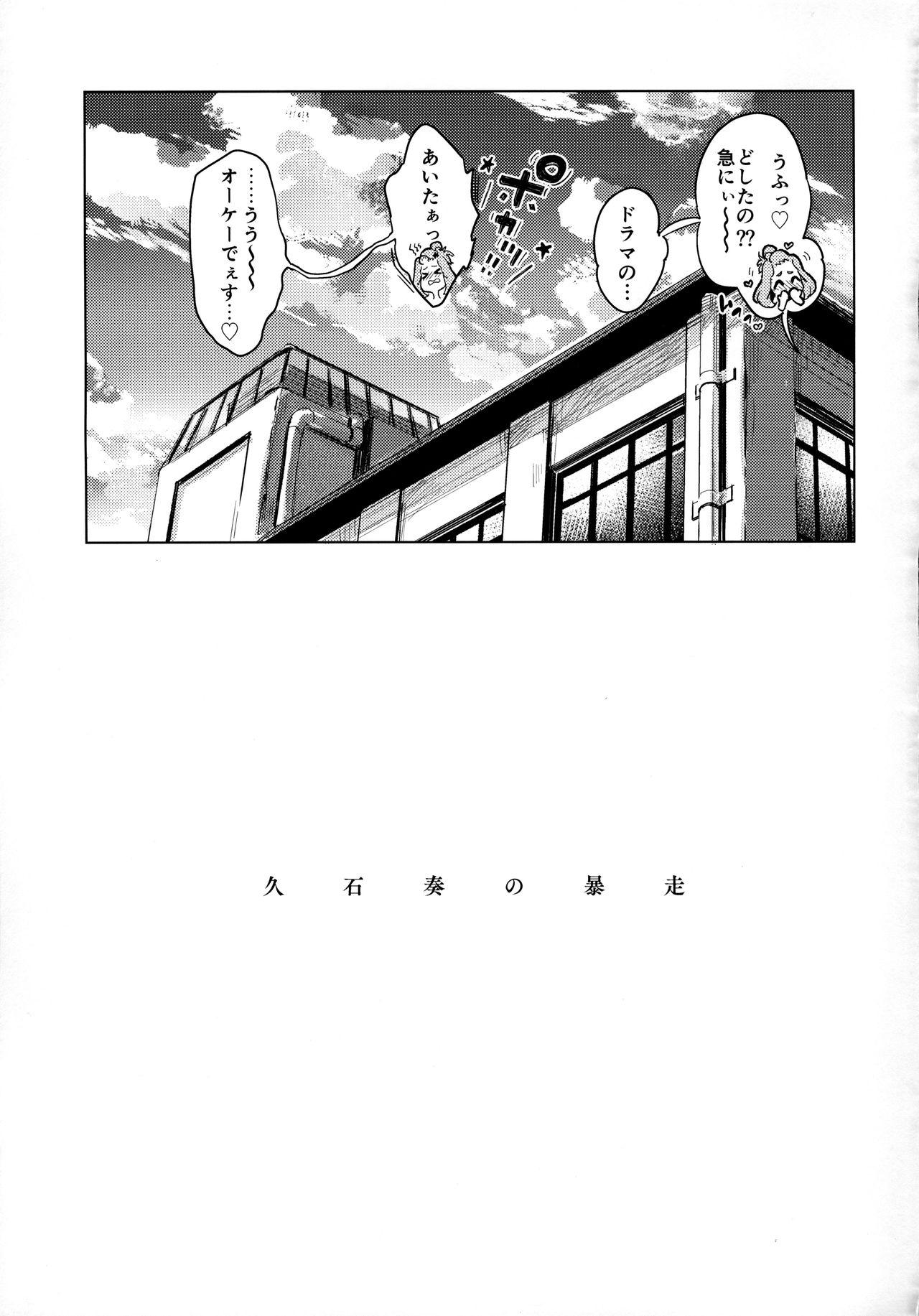 Hisaishi Kanade no Bousou - The Rampage of Kanade Hisaishi 27