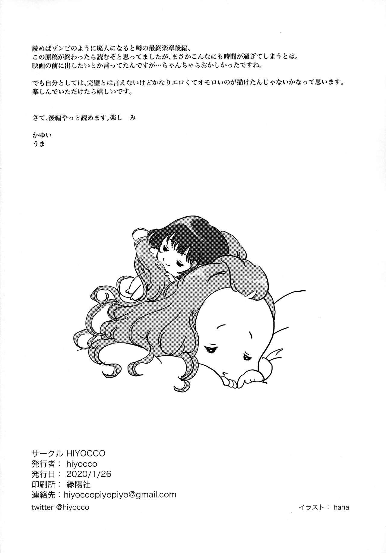 Hisaishi Kanade no Bousou - The Rampage of Kanade Hisaishi 28