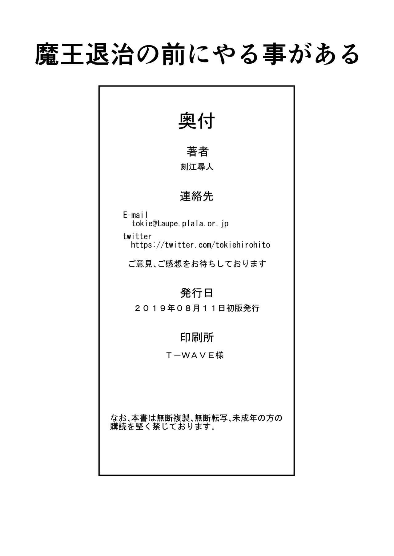 Maou Taiji no Mae ni Yaru Koto ga Aru 19