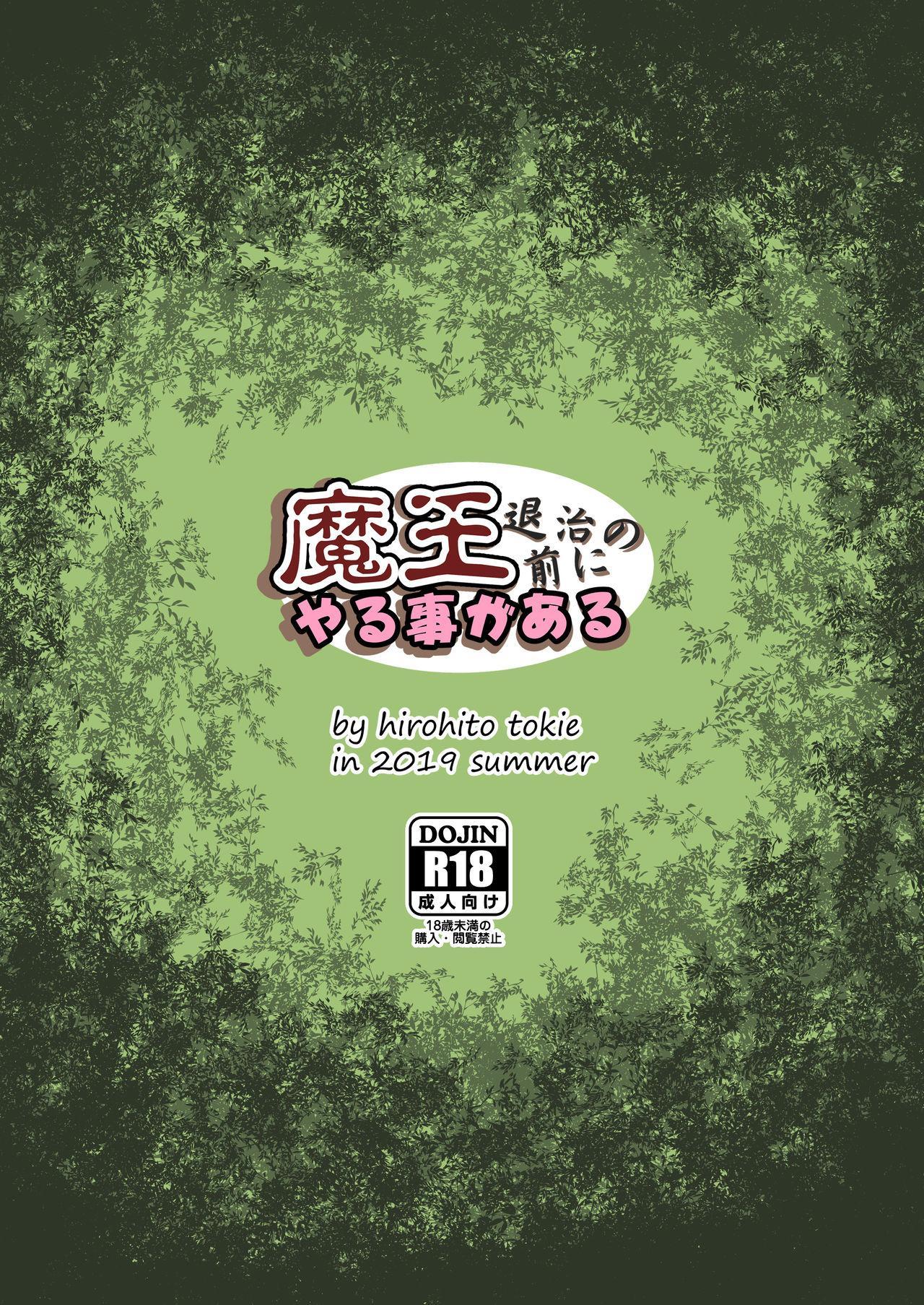 Maou Taiji no Mae ni Yaru Koto ga Aru 21