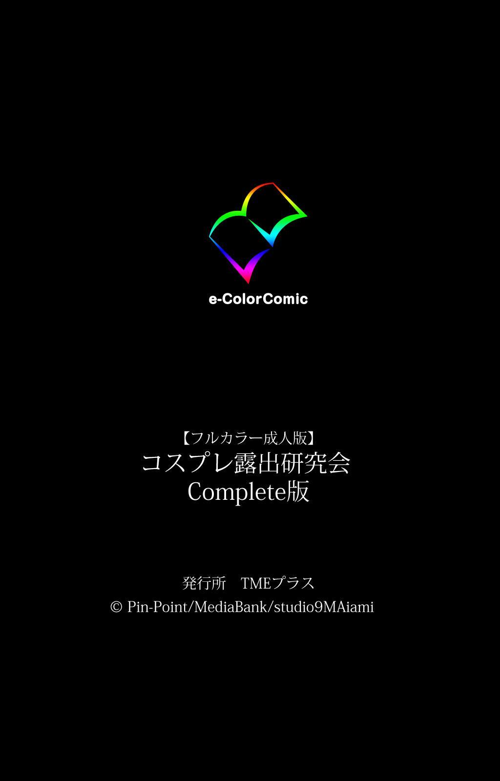 Cosplay Roshutsu Kenkyuukai Complete ban 136