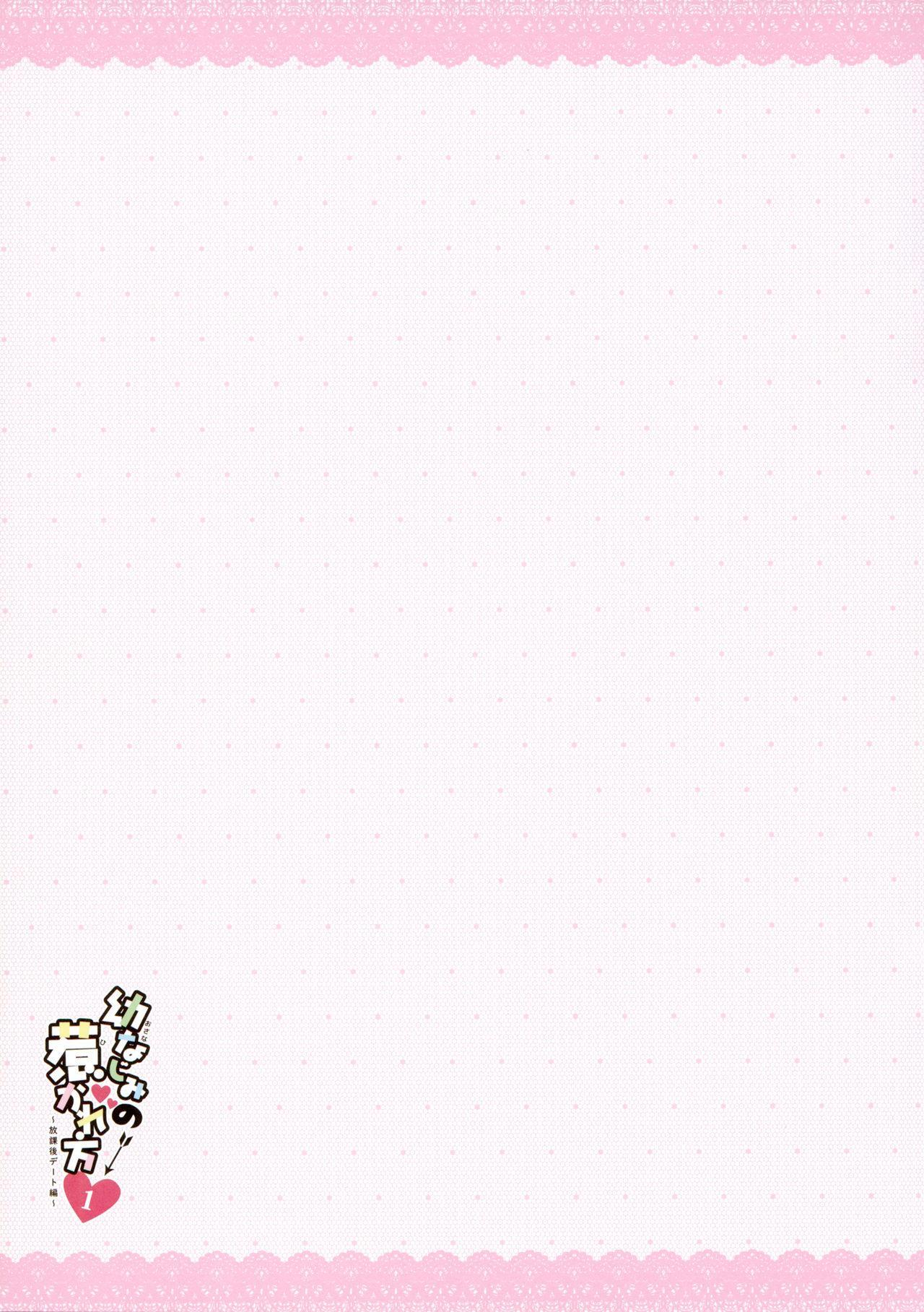Osananajimi no Hikare Kata Houkago Date Hen 15