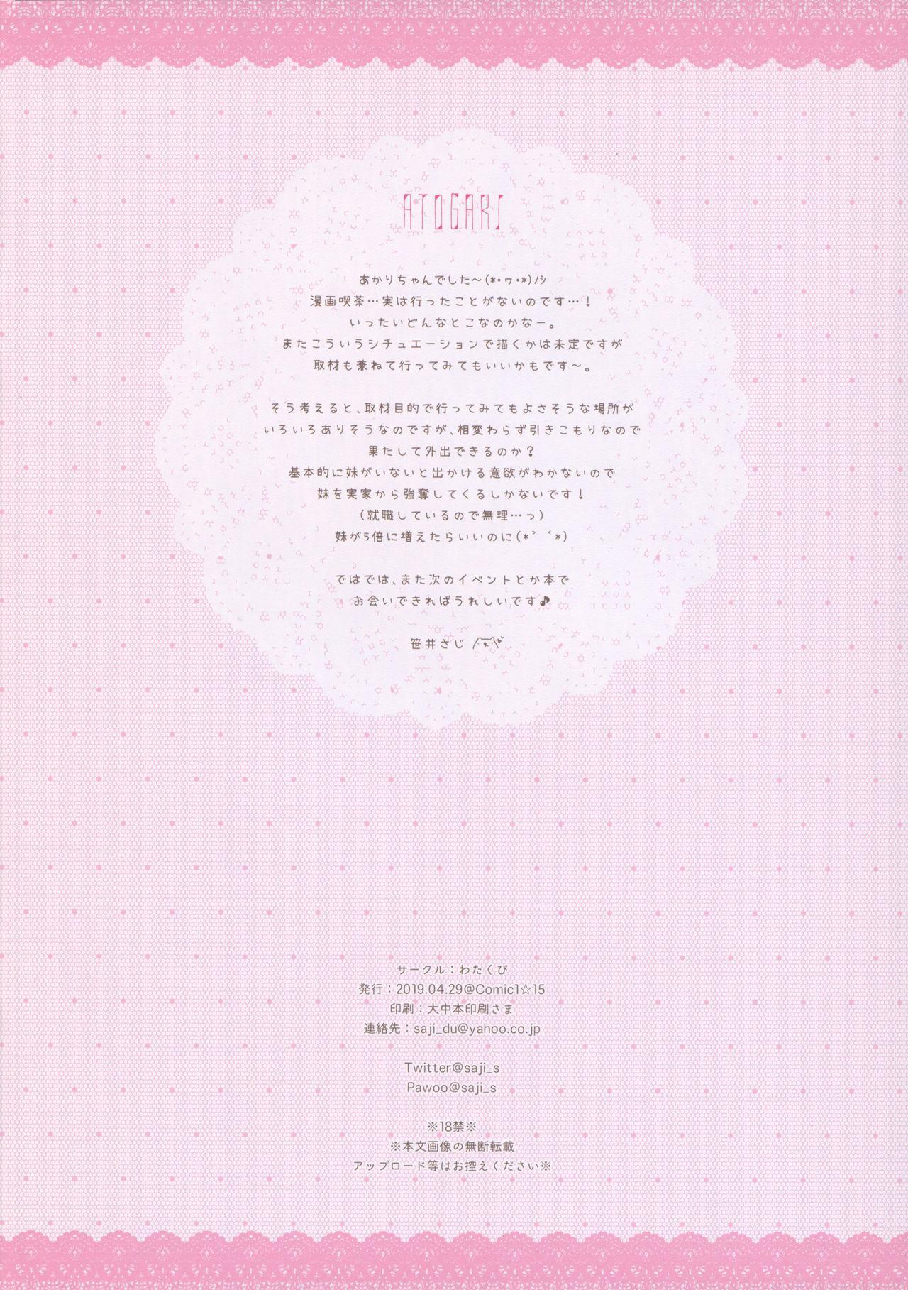 Osananajimi no Hikare Kata Houkago Date Hen 16