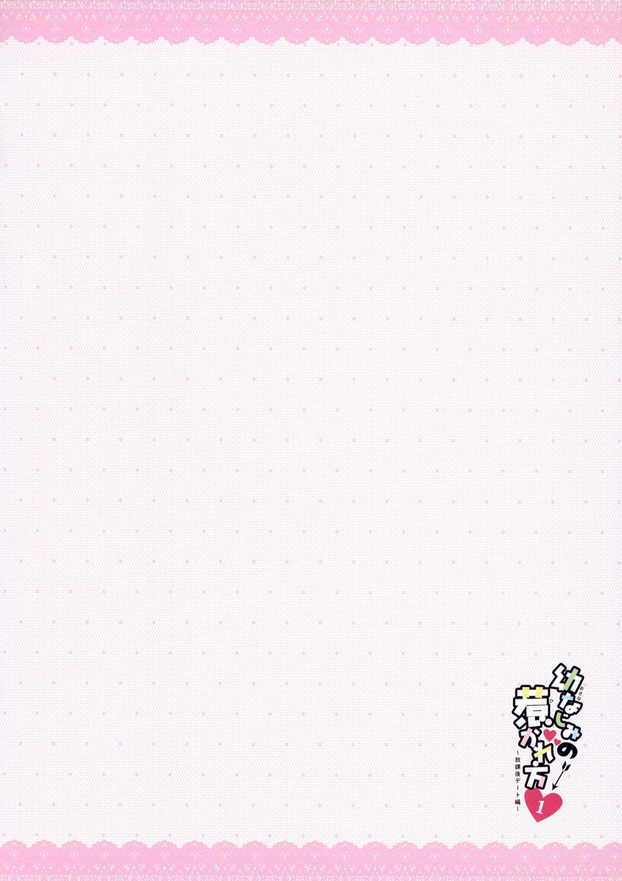 Osananajimi no Hikare Kata Houkago Date Hen 2