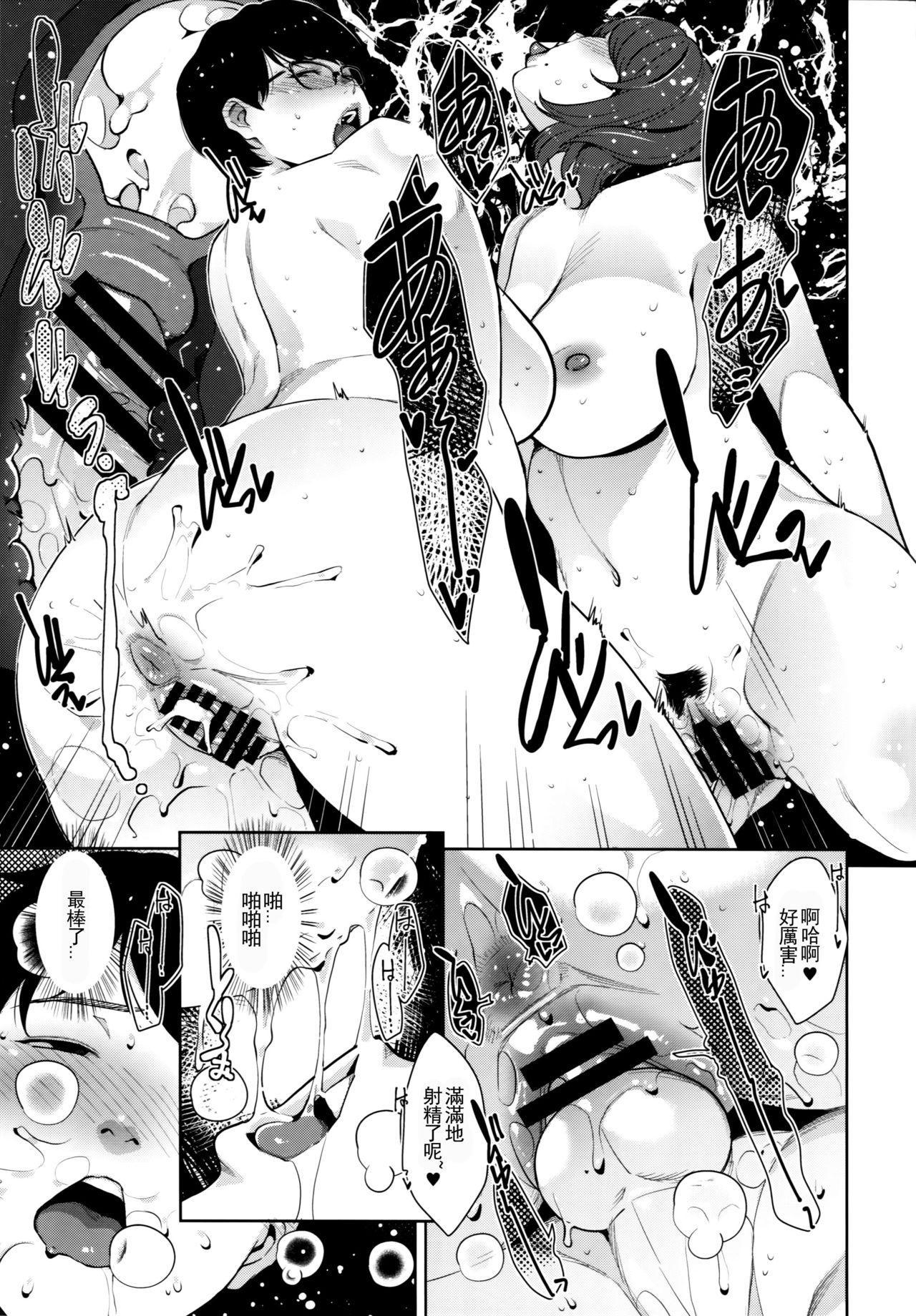 Yarimoku Kouen 21