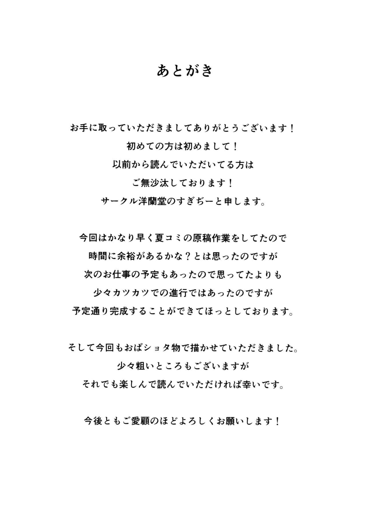 Yarimoku Kouen 23