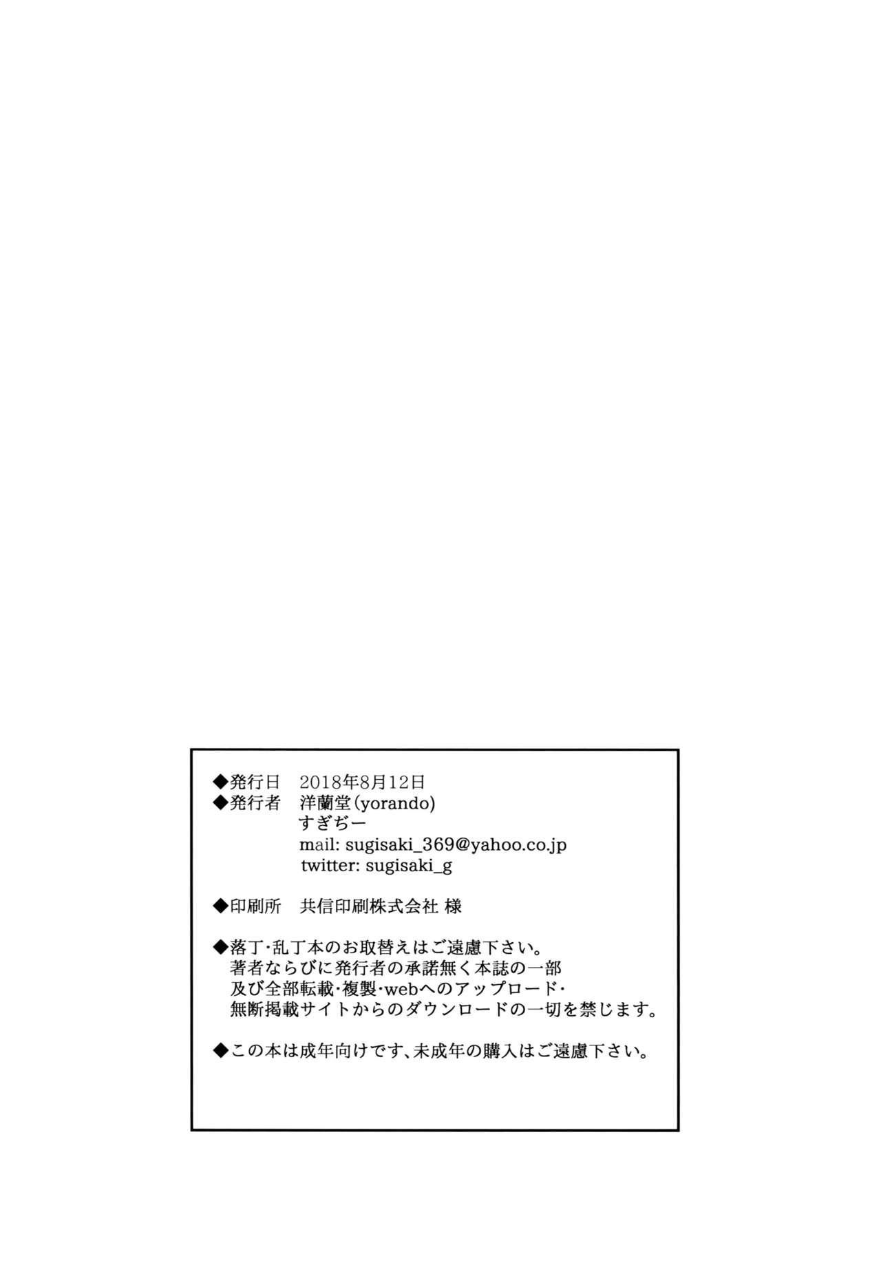 Yarimoku Kouen 28