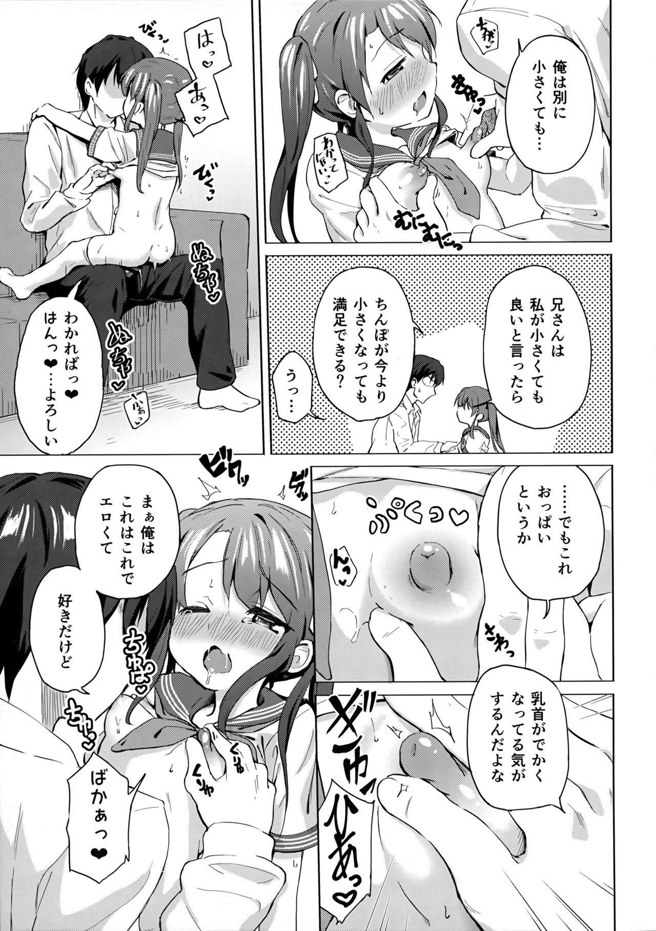 Imouto wa Ani Senyou 9
